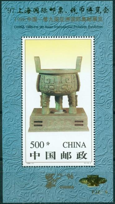 China, 1996, Philatelic Exibithion,  black overprinted s/s