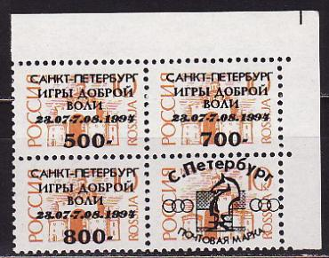 Russia, 1994, Chess, Local Issue, overprint, bl. of 4