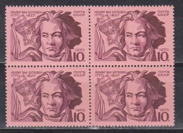SU, 1970, L.Beethoven, bl of 4