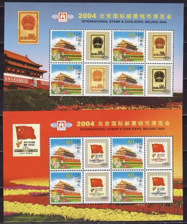 China 2004 International Exhibition of postage stamps and coins, 2m\s