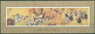 China, 1994, Poem of the three dynasties (IV), Epic, s\s