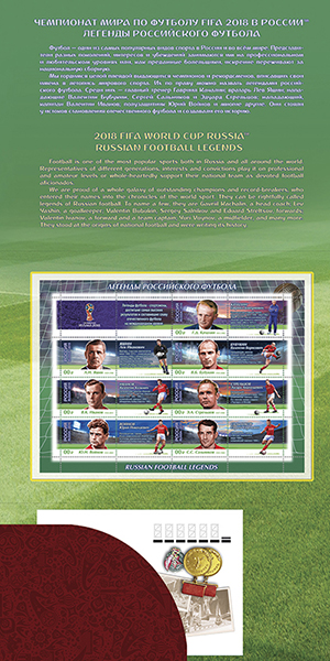 Russia, World Cup 2018, Russian Football Legends, booklet