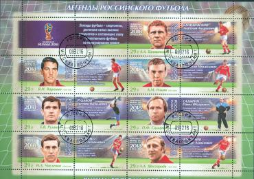 Russia, World Cup 2018, Russian Football Legends,-2 2016 sheetlet CTO (.)