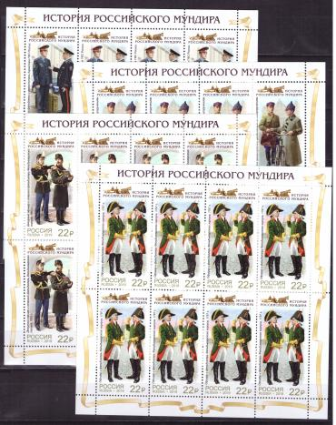 Russia. Couriers Service Uniform 2019,  4 sheets