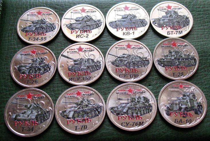мальчик танки ссср и россии монеты чтобы это выглядело